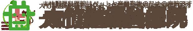 大竹獣医科医院